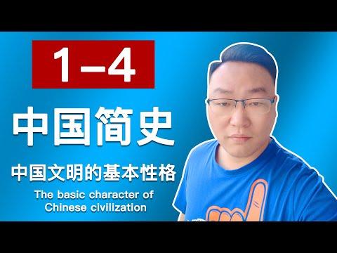 1-4中国史简读history Of China-中国文明的基本性格 The Basic Character Of Chinese Civilization 中国历史 中国秘史