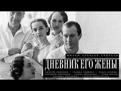 Дневник его жены (2000) / Фильм