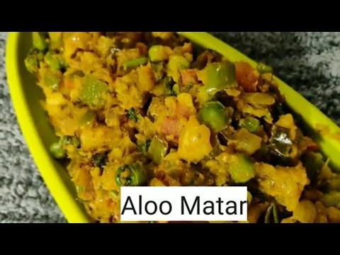 Aloo Matar ki Sabji || Punjabi Aloo matar || Restaurant style Aloo matar|| आलू मटर मसाला