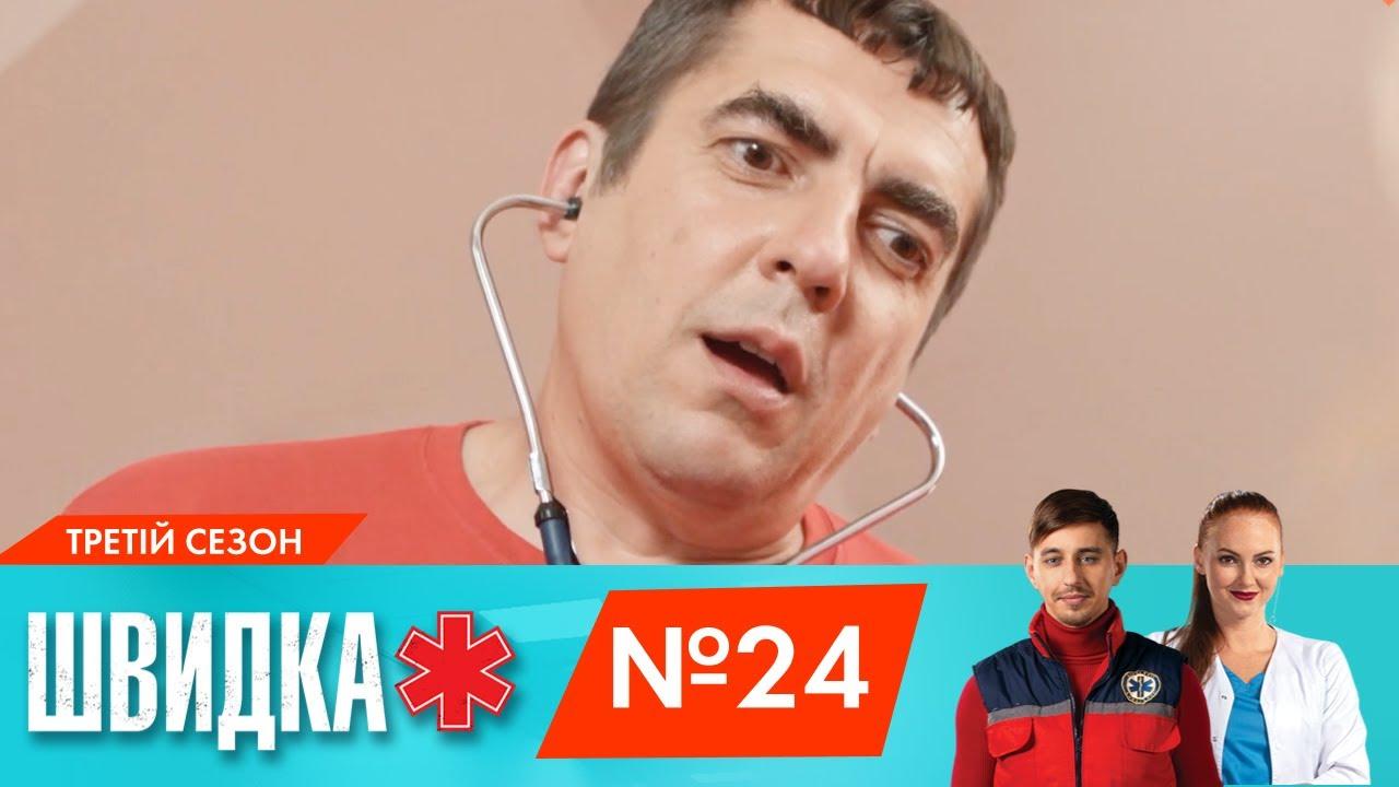 ШВИДКА 3 сезон 24 серия