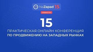 NaZapad 15