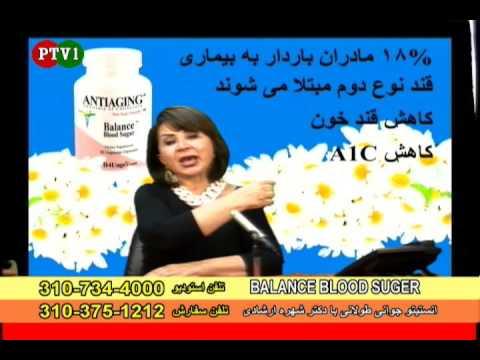 Persiantv1.com Dr Shohreh Ershadi