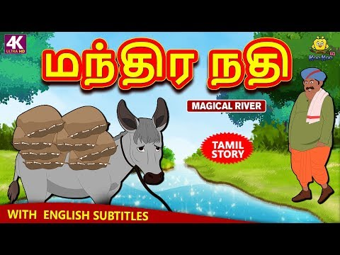 மந்திர நதி - Magical River | Bedtime Stories for Kids | Tamil Fairy Tales | Tamil Stories for Kids