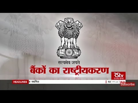 RSTV Vishesh - 19 July 2019 : Nationalisation of Banks : बैंकों का राष्ट्रीयकरण