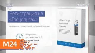 Смотреть видео Появилась новая схема мошенничества с квартирами москвичей - Москва 24 онлайн