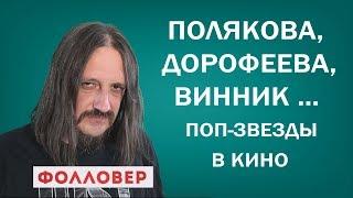 Лучшие украинские фильмы 2018 года. Фолловер. Николай Милиневский