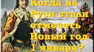 видео История Нового года на Руси. История Деда Мороза и Снегурочки