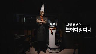 [서빙로봇은 브이디] 요리가 예술로 승화하는 결정적인 …
