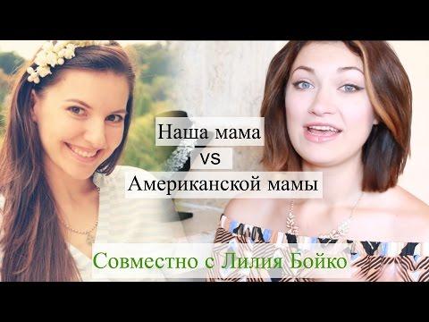 русско американские знакомства