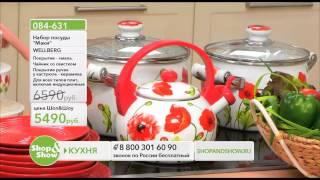 Shop & Show (Кухня). 084631 Набор посуды маки