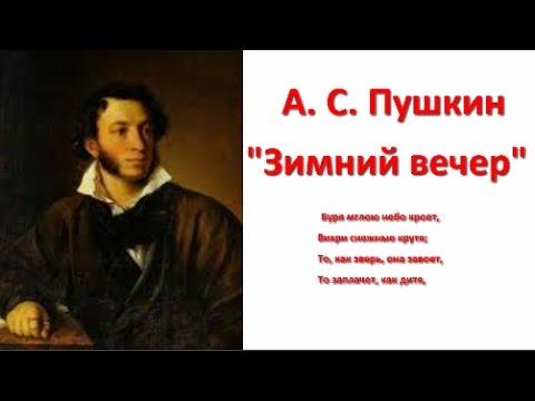 """А  С  Пушкин """"Зимний вечер"""""""