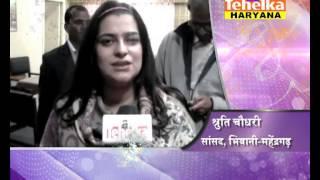 bhiwani mp Shruti chaudhry WISH TO A1 TEHELKA HARYANA