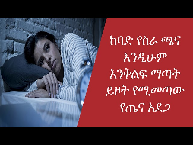 Ethiopia: Side Effects Of Heavy Workloads and Lack of Sleep