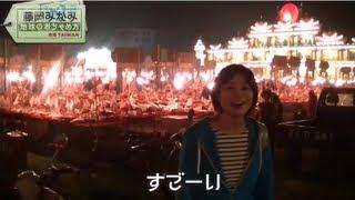 台湾南部にある旗山という町で48年ぶりの道教の大儀式に遭遇!はからず...