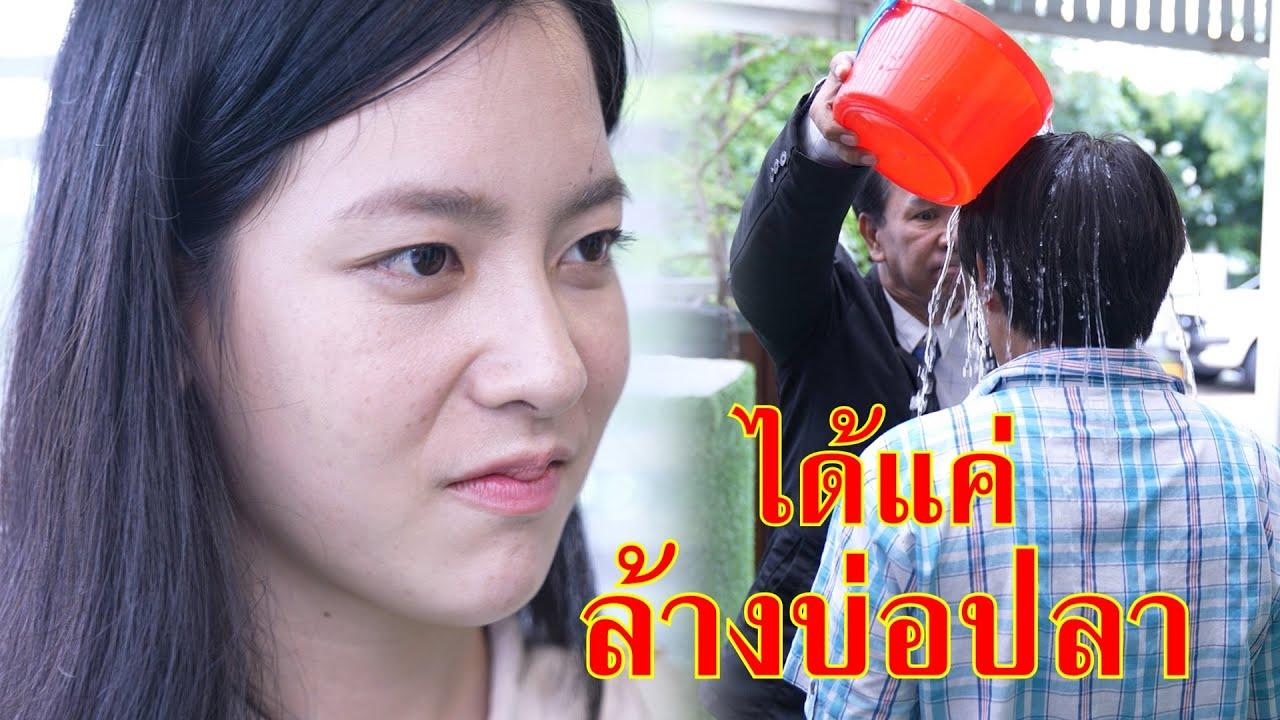 หนังสั้น โถ...ก็แค่คนล้างบ่อปลา  | Lovely Family TV