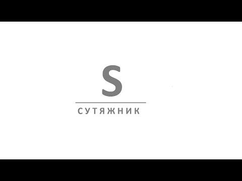 Фильм: СУТЯЖНИК