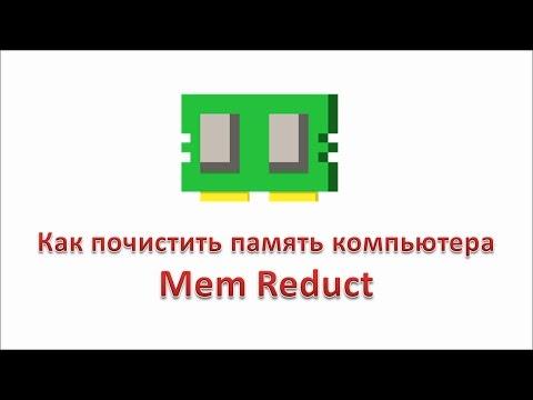 Как почистить память компьютера. Mem Reduct
