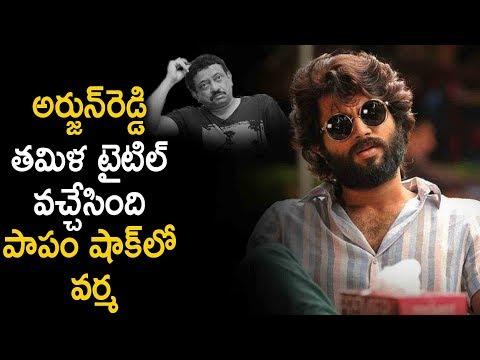 Arjun Reddy Tamil Remake Titled Varma   Dhurv   Latest Telugu Cinema News
