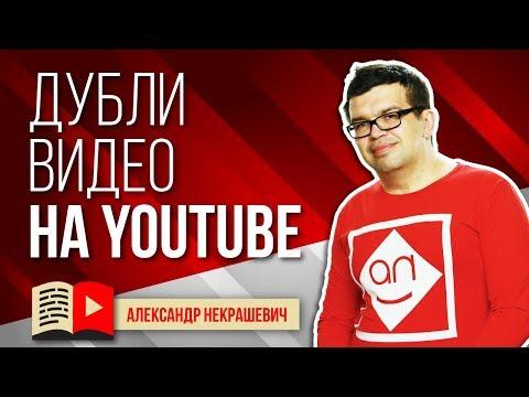 Дубли видео на YouTube – забанят или нет? Перезалив видео на другом языке