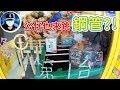 公仔也來跳鋼管了?! 【小展子夾娃娃】 台湾 UFOキャッチャー  taiwan UFO catcher claw machine