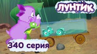 Лунтик и его друзья - 340 серия. Аквариум