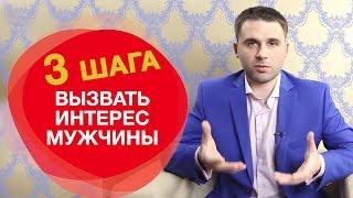 видео Как вызвать страсть у мужчины - 7 простых секретов