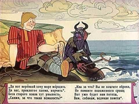 Сказка о попе и о работнике его Балде.Пушкин А.С. Автор фильма Биневская Т. Н.