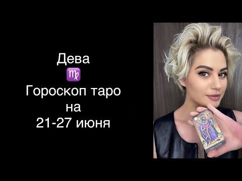 ♍️ Дева / Искренний разговор / Гороскоп таро на 21-27 июня