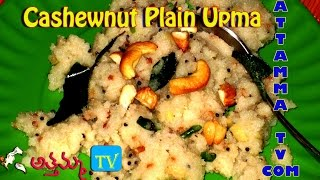 How to Cook Yummy Cashew nut Upma in Quick  & Easy.