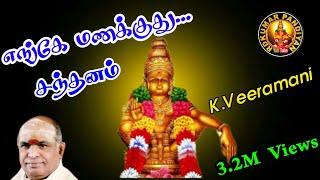 🎵⭐எங்கே மணக்குது சந்தனம் எங்கே ...K. Veeramani Ayyappan Song ..