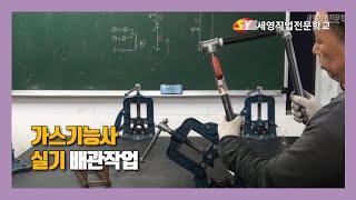 가스기능사 실기-배관작업/강상원교수님