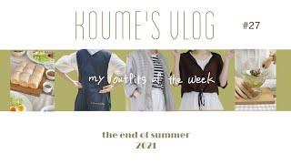 VLOG ) 夏秋の一週間コーデ / やっと完成した服 / ふわふわパンとしっとりケーキ