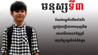 មនុស្សទីបី, Monus Ti 3 by Bot [Original] khmer song new