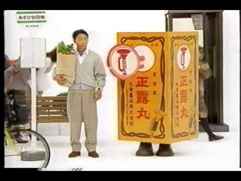 1995年頃のCM 石丸謙二郎 正露丸 大幸薬品
