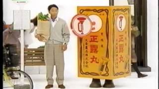 1995年ごろの大幸薬品の正露丸のCMです。石丸謙二郎さんが出演されてま...