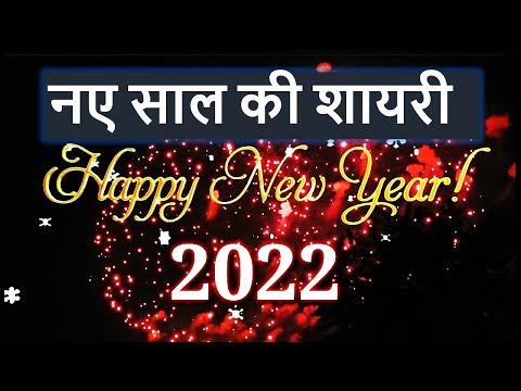 Happy New Year Shayari - Best Wishes For New Year 2019 || Hindi Shayari Naesalkishayariहैप्पीन्यूईयर