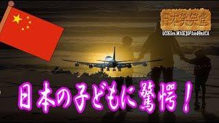 日本笑笑堂衝撃チャンネル登録お願いします➡https://goo.gl/1mQNZt 衝撃...
