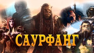 Фильм World of Warcraft - Саурфанг