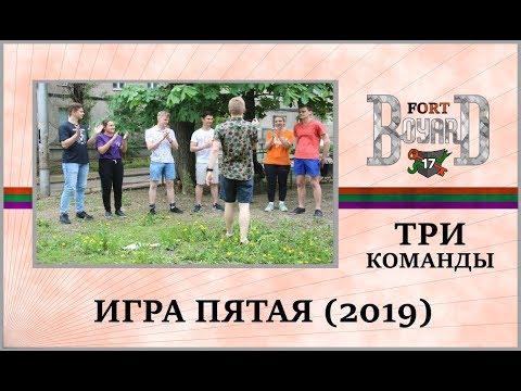 ФОРТ БОЯРД 2019 – ТРИ КОМАНДЫ – ПОЛНЫЙ ВЫПУСК - YouTube