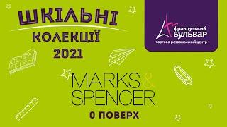 "Шкільні колекції / Marks&Spencer / ТРЦ ""Французький бульвар"""