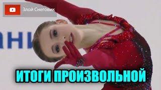 ИТОГИ ПРОИЗВОЛЬНОЙ ПРОГРАММЫ Девушки Первенство России среди юниоров 2020