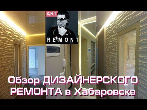 Честный Обзор Дизайнерского ремонта 2-х комнатной квартиры в Хабаровске
