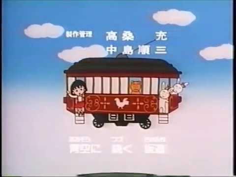 ちびまる子ちゃん OP ED (1990年)