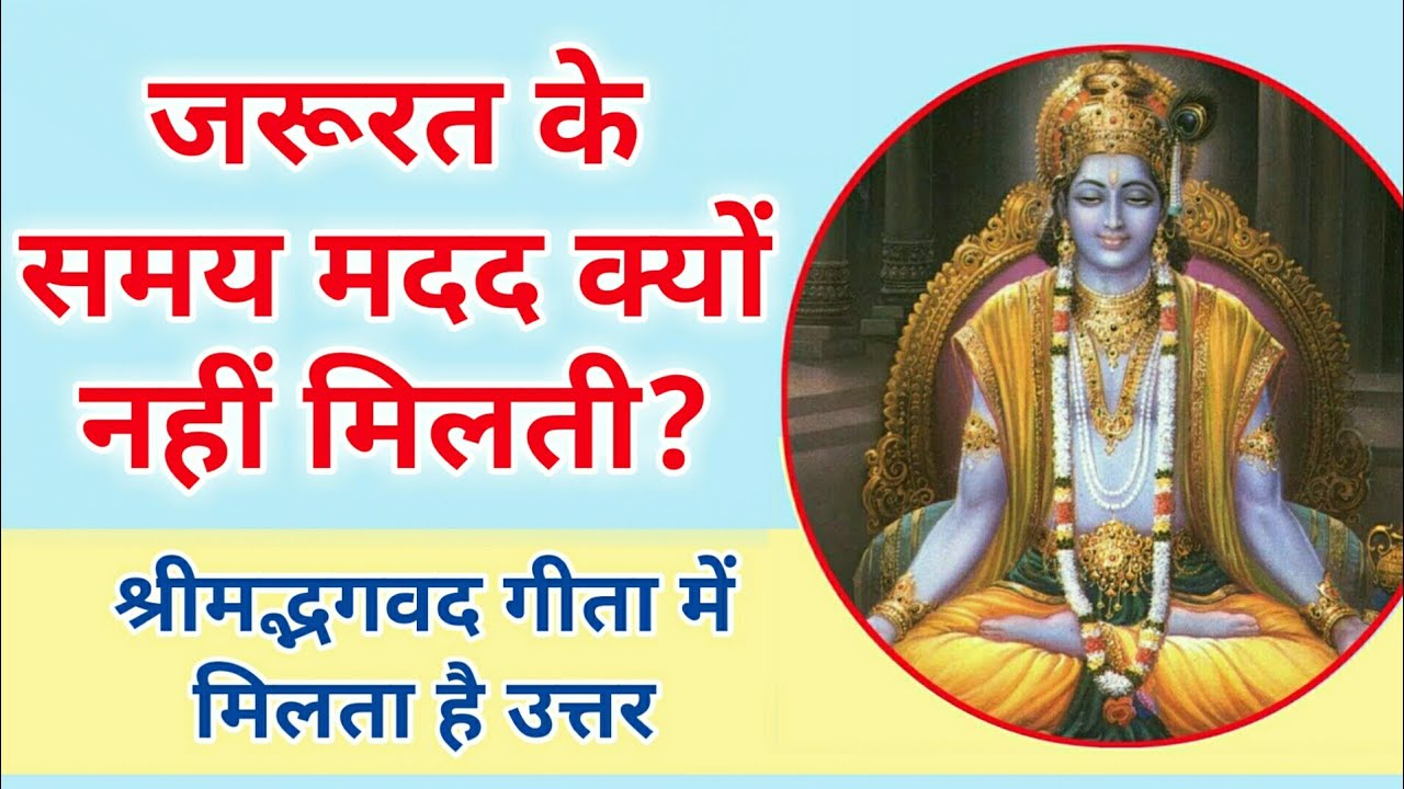 Why god never help you in bad times- shrimad bhagavat Geeta| Geeta gyan by krishna