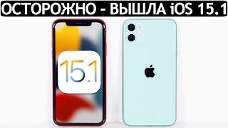 ОСТОРОЖНО❗️iOS 15.1 на IPhone 11. Сравнение C IOS 15, ТЕСТ БАТАРЕИ. Что нового? Обновлять IPhone 11?