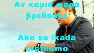 Antonis Remos - Dio psemata (srpski prevod) YouTube Videos