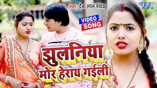 झुलनिया मोर हेराय गइली   #Video_Song_2021   #Deva Lal Yadav का फाड़ू गाना   Bhojpuri Song