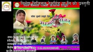 new lok  deuda thadi 2074/2017 || samjhera rojana =Dhanendra Bhul