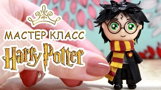 ❤️ ГАРРИ ПОТТЕР DIY 😍 Polymer Clay Harry Potter Tutorial 😻 Анна Оськина(Канал с мастер классами FIMO TV: https://www.youtube.com/user/FIMOkanal Группа FIMO В Контакте: https://vk.com/fimotv В этом видео масте..., 2017-02-08T16:08:56.000Z)