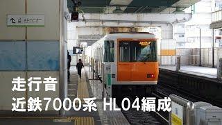 近鉄7000系 走行音 HL04編成(2)